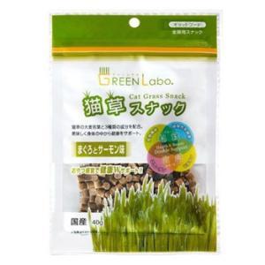 GREEN Labo(グリーンラボ) 猫草スナック まぐろとサーモン 40g|five-1
