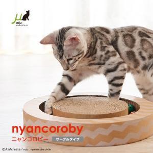 エイムクリエイツ 猫用爪とぎ ニャンコロビー サークルタイプ 猫用おもちゃ|five-1