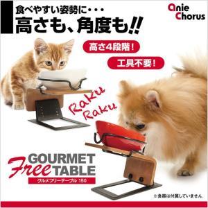 アニーコーラス グルメフリーテーブル150 犬猫用  ペット用食器台 食事台 犬用 猫用 負担軽減|five-1