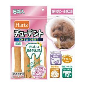 ハーツ チューデント ソフトタイプ 超小型〜小型犬用 5本入
