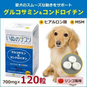 犬用サプリメント いぬのサプリ 健康生活 グルコサミン&コンドロイチン 84g(700mg×120粒) リンゴ味 犬用|five-1