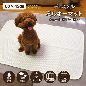 奥特殊紡績 ディスメル ミルキーマット(ミルキーホワイト) 60×45cm 犬猫用 犬用床ずれ予防 介護用マット|five-1