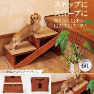 木製2wayステップ アドバンス 犬用スロープ ステップ|five-1