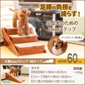 木製2wayステップ 3段タイプ 犬猫用 犬用ステップ スロープ five-1