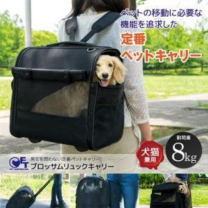 ブロッサムリュックキャリー 犬猫用[犬用キャリーバッグ]|five-1