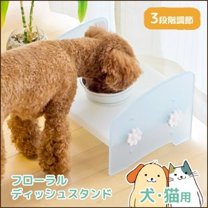 フローラルディッシュスタンド 犬猫用 犬用食器台 テーブル|five-1