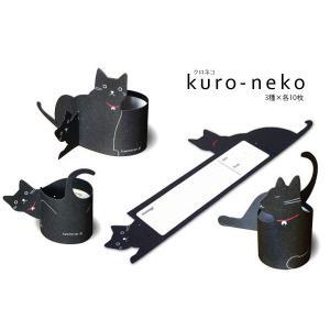 カミテリア クルル kuro-neko 黒猫 メモ帳  メール便可|five-1