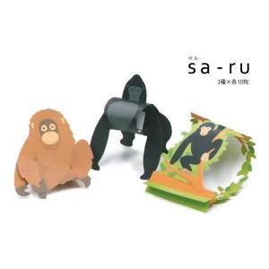 カミテリア クルル  sa-ru サル メモ帳  メール便可|five-1