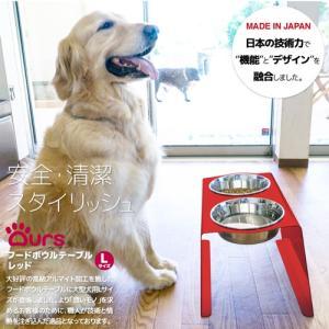 Ours フードボウルテーブル Lサイズ レッド (受注生産/納期:約2週間ほど) 犬用食器台|five-1