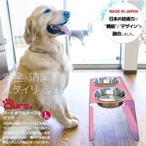 Ours フードボウルテーブル Lサイズ ピンク (受注生産/納期:約2週間ほど) 犬用食器台|five-1
