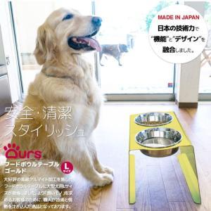 Ours フードボウルテーブル Lサイズ ゴールド (受注生産/納期:約2週間ほど) 犬用食器台|five-1