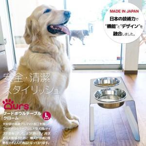 Ours フードボウルテーブル Lサイズ クローム (受注生産/納期:約2週間ほど) 犬用食器台|five-1