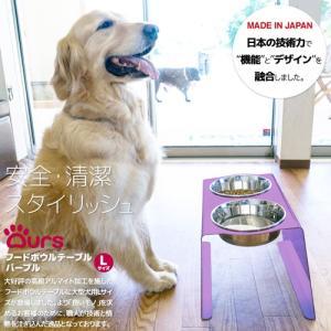 Ours フードボウルテーブル Lサイズ パープル (受注生産/納期:約2週間ほど) 犬用食器台|five-1