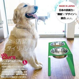 Ours フードボウルテーブル Lサイズ グリーン (受注生産/納期:約2週間ほど) 犬用食器台|five-1