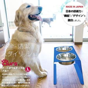 Ours フードボウルテーブル Lサイズ ブルー (受注生産/納期:約2週間ほど) 犬用食器台|five-1