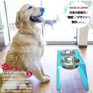 Ours フードボウルテーブル Lサイズ ライトブルー (受注生産/納期:約2週間ほど) 犬用食器台|five-1