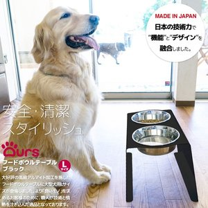 Ours フードボウルテーブル Lサイズ ブラック (受注生産/納期:約2週間ほど) 犬用食器台|five-1