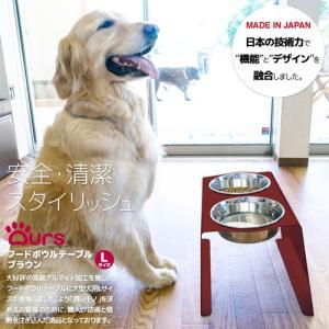 Ours フードボウルテーブル Lサイズ ブラウン (受注生産/納期:約2週間ほど) 犬用食器台|five-1