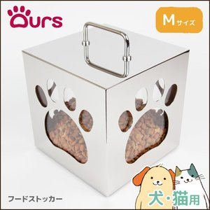 Ours(アワーズ) フードストッカー Mサイズ 容量〜1.5kg 犬猫用[犬用フードストッカー]