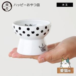 猫用食器 猫壱 ハッピー おやつ皿 水玉 five-1