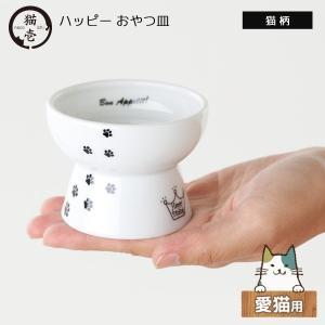 猫用食器 猫壱 ハッピー おやつ皿 猫柄 five-1