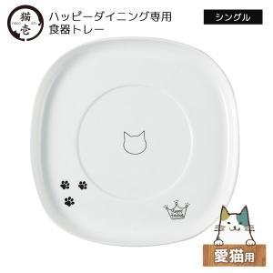 猫壱 猫用食器台 ハッピーダイニング専用 食器トレー シングル (フードボウルは別売り) five-1
