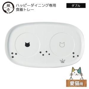 猫壱 ハッピーダイニング専用 食器トレー ダブル...の商品画像