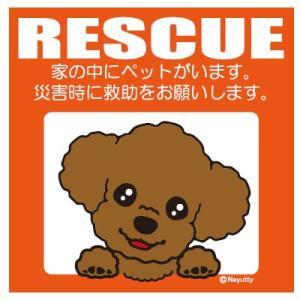 Leaps RESCUE(レスキュー) ペットステッカー プードル RD  メール便可|five-1