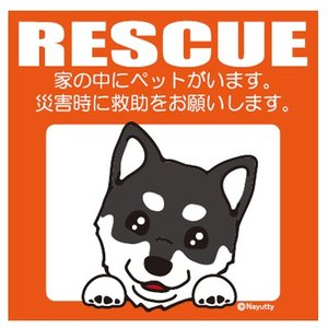 Leaps RESCUE(レスキュー) ペットステッカー 柴犬 BK  ネコポス可|five-1