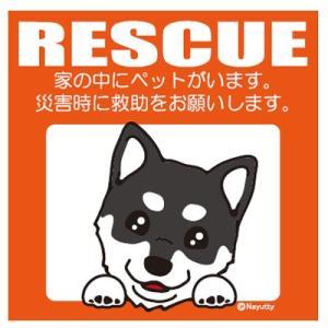 Leaps RESCUE(レスキュー) ペットステッカー 柴犬 BK  メール便可|five-1