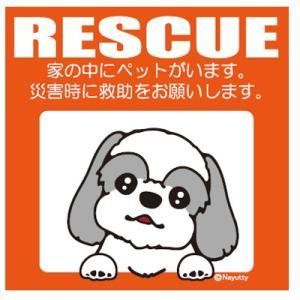 Leaps RESCUE(レスキュー) ペットステッカー シーズー GL  メール便可|five-1