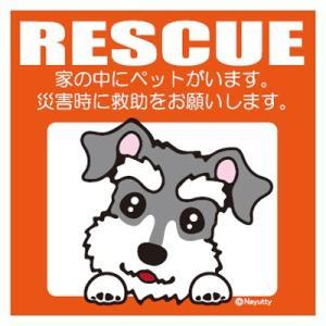 Leaps RESCUE(レスキュー) ペットステッカー シュナウザー  メール便可|five-1