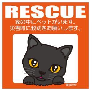 Leaps RESCUE(レスキュー) ペットステッカー 黒猫  メール便可|five-1