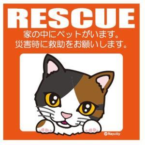 Leaps RESCUE(レスキュー) ペットステッカー 三毛猫  メール便可|five-1