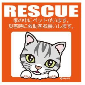 Leaps RESCUE(レスキュー) ペットステッカー アメショー  メール便可|five-1