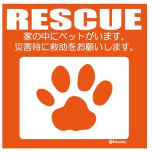 Leaps RESCUE(レスキュー) ペットステッカー パウ  メール便可|five-1