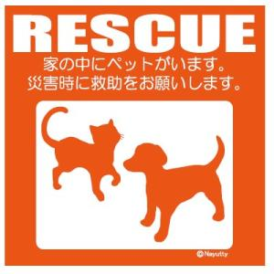 Leaps RESCUE(レスキュー) ペットステッカー シルエット  メール便可|five-1