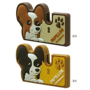 Leaps ワンKeyニャンKey パピヨン  犬 雑貨  オーナーグッズ  メール便可|five-1
