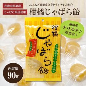 柑橘 じゃばら飴 90g じゃばら果皮使用 キャンディー|five-1
