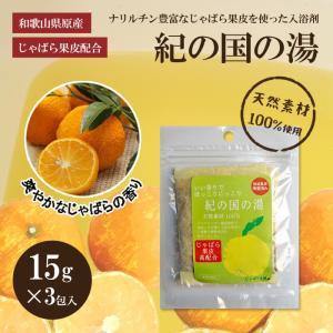 じゃばら果皮入りの入浴剤 「紀の国の湯」 15g×3包入り|five-1