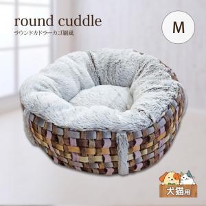 ハヤブサ ラウンドカドラー カゴ編風 M モカベージュ 犬猫用[犬用カドラー] five-1