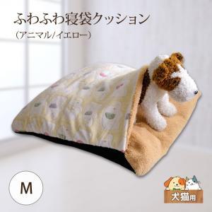 ハヤブサ ふわふわ寝袋クッション アニマル イエロー 犬猫用 M[犬用寝袋] five-1