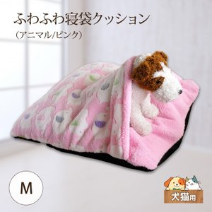 ハヤブサ ふわふわ寝袋クッション アニマル ピンク 犬猫用 M[犬用寝袋] five-1