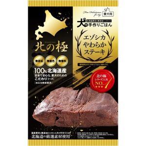 北の極の人気No1商品!上質で柔らかい北海道のエゾシカ肉のもも肉を贅沢に使用。 エゾシカ肉は高タンパ...