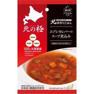 エゾシカレバー、ハツの内臓肉を煮込んで栄養豊富なスープにしました。 水分量が多いのでドライフードとの...