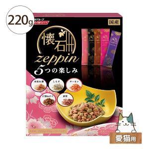 猫用ドライフード 日清ペットフード 懐石zeppin5つの楽しみ  220g 愛猫用 five-1