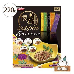猫用ドライフード 日清ペットフード 懐石zeppin5つのしあわせ 220g 愛猫用 five-1