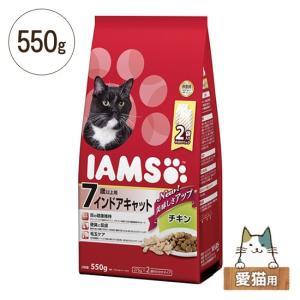 アイムス 猫用ドライフード 7歳以上用(シニア) インドアキャット チキン 550g(275g×2) five-1