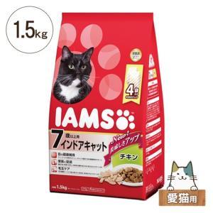 アイムス 猫用ドライフード 7歳以上用(シニア) インドアキャット チキン 1.5kg(375g×4) five-1