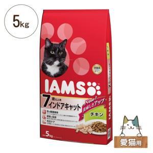 アイムス 猫用ドライフード 7歳以上用(シニア) インドアキャット チキン 5kg five-1